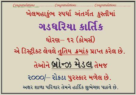 GADDHARI KARTIK1 - Copy